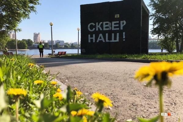 20 мая Екатеринбург отмечает годовщину окончания «битвы за сквер»