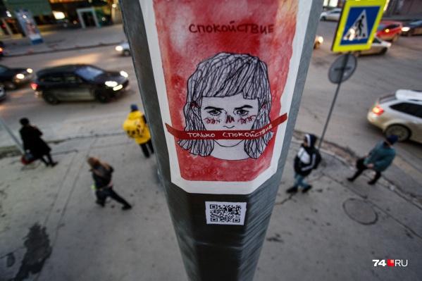 Знаменитой фразой Карлсона «Спокойствие, только спокойствие!» авторка заткнула рот героине на своем плакате