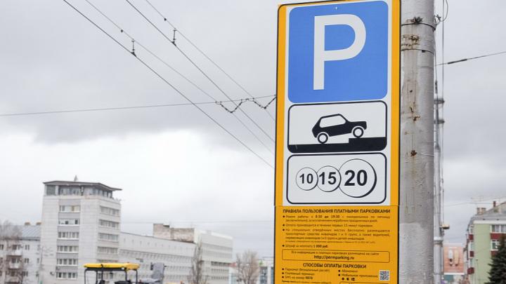 Расширение зоны платной парковки в Перми перенесли на 23 ноября