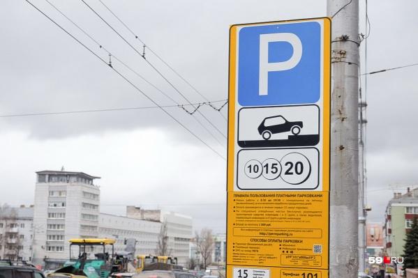 Парковка стоит 20 рублей в час