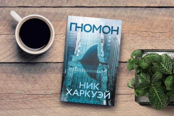 Вадим Бадретдинов сделал обзор на «Гномон» Ника Харкуэя