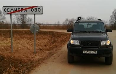 «Отнеситесь серьёзно»: в Ярославской области начал ездить антикоронавирусный автомобиль
