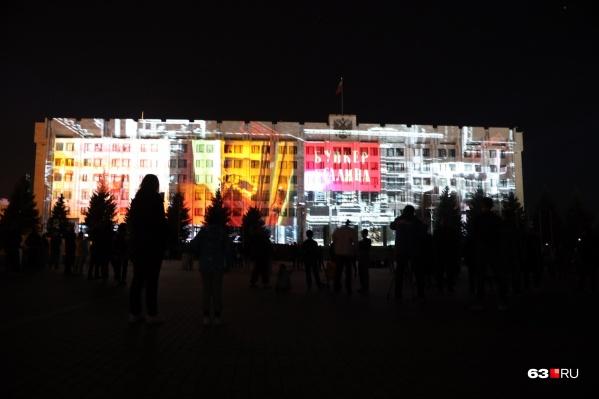 Здание самарского белого дома на полтора часа стало гигантским экраном