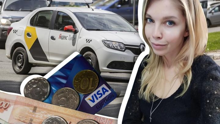 С карты сибирячки списали 16 тысяч за «Яндекс.Такси», пока она собирала грибы в лесу