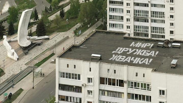 «Мир! Дружба! Жвачка!»: кто оставлял таинственные послания на крышах домов