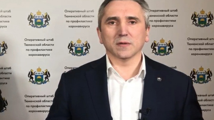 Губернатор объяснил, почему все тюменцы сидят на двухнедельной самоизоляции