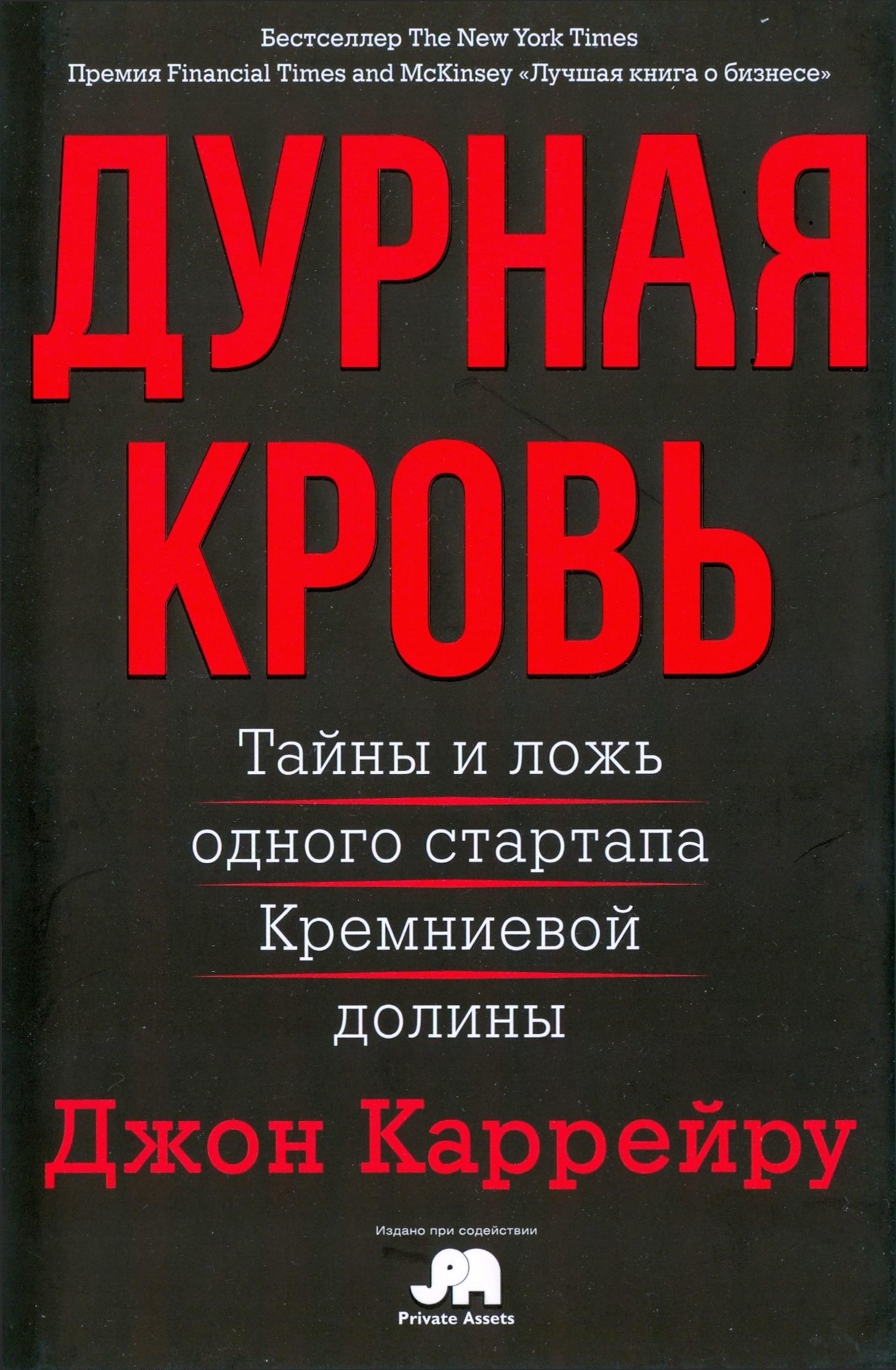 Так выглядит обложка книги про миллионершу-обманщицу