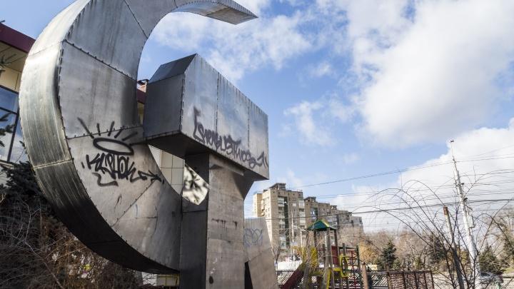 «По факту — это рейдерство»: в Волгограде тихо потеряли легендарный памятник «Серп и молот»
