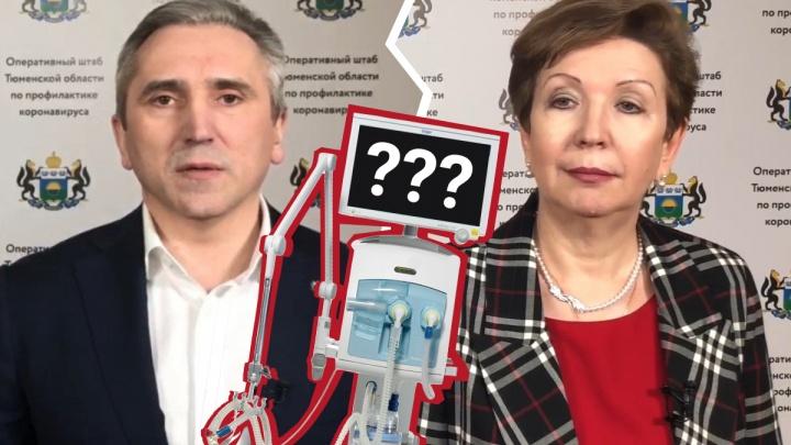 Кому верить? Замгубернатора опровергла информацию главы Тюменской области об аппаратах ИВЛ