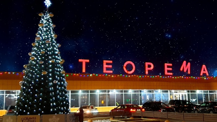 Бесплатная доставка из «Теоремы»: челябинский гипермаркет продолжает радовать подарками