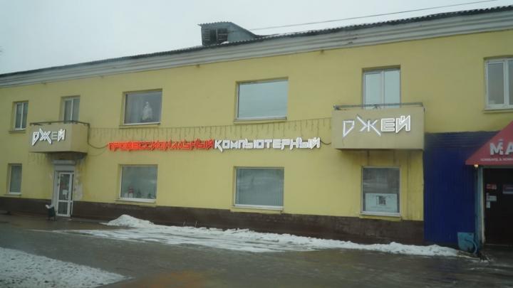 «Бизнес превратился в хобби»: в Перми закрылся один из старейших магазинов компьютеров «Джей»