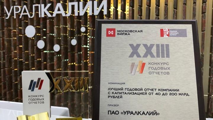 «Уралкалий» победил в ежегодном конкурсе годовых отчетов Московской биржи