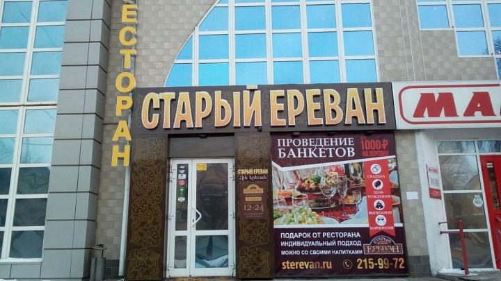В Челябинске отдали под суд охранника, распылившего баллончик в посетителя армянского ресторана
