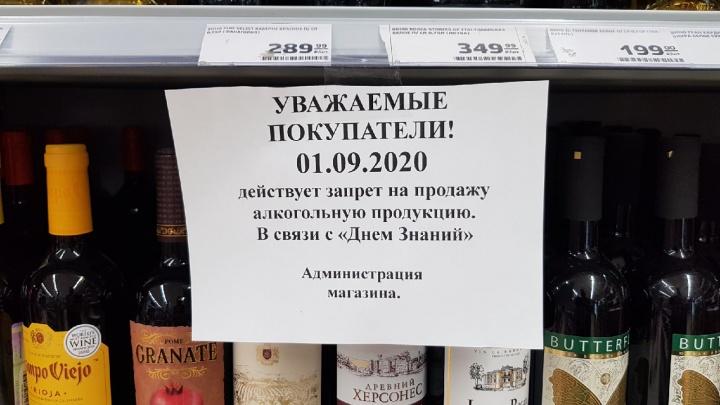 В Волгограде и области 1 Сентября станет днем трезвости