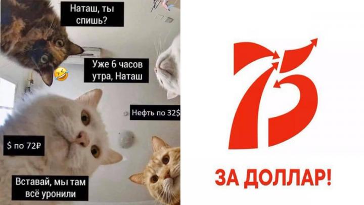 «Чтоб россияне не летали по заграницам, вирус не хватали»: «черный» понедельник и обвал рубля в мемах