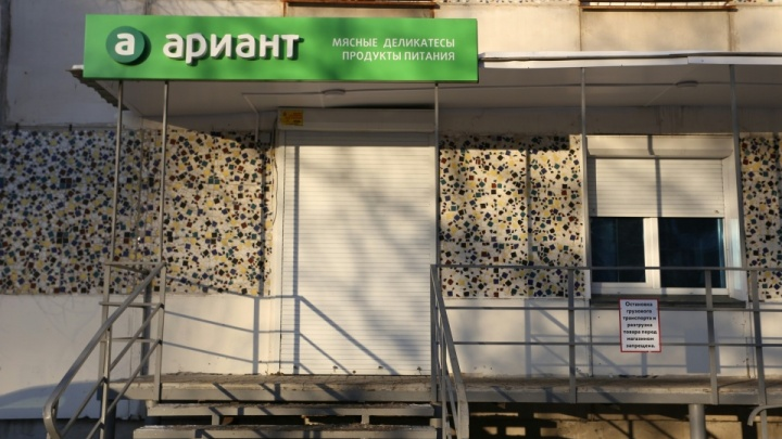 В Челябинске возбудили уголовное дело о мошенничестве в компании «Ариант»