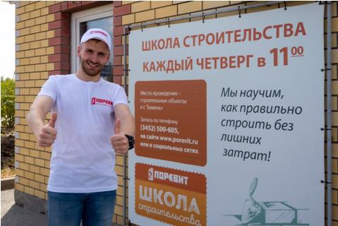 Тюменцев бесплатно научат, как самостоятельно построить дом