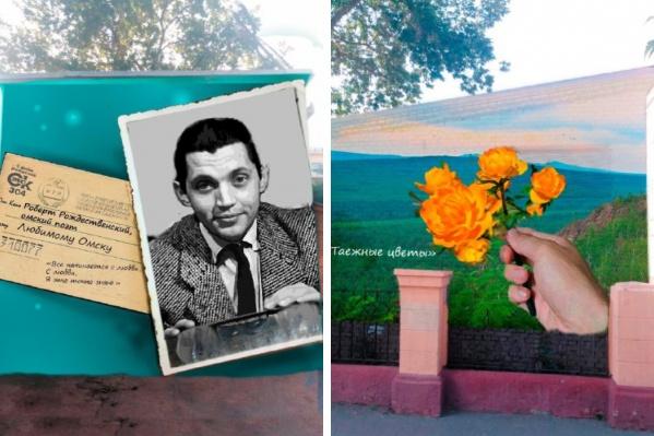 Граффити с Робертом Рождественским украсят таёжные цветы