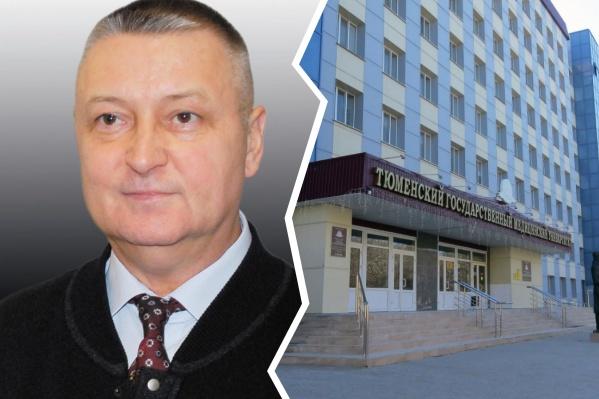 В ТюмГМУ Сергей Пантелеев проработал более 40 лет