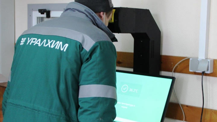 Пермский «УРАЛХИМ» внедрил инновационные меры для здоровья своих сотрудников