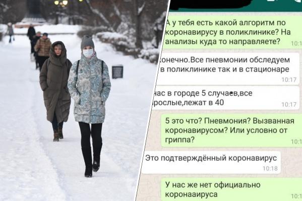 В Екатеринбурге и Свердловской области нет подтвержденных случаев заражения коронавирусом