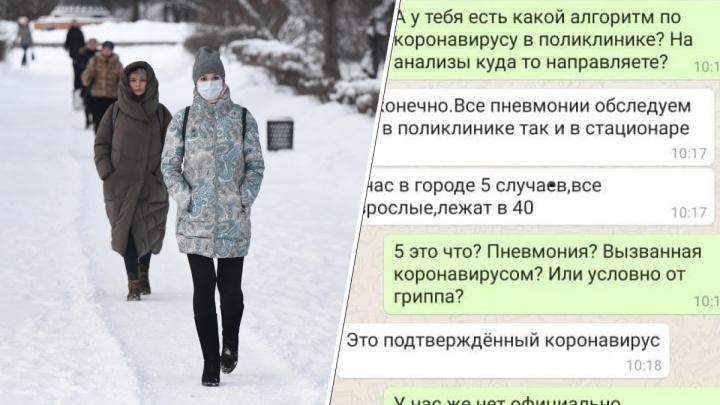 По соцсетям распространяется фейк о якобы пяти заразившихся коронавирусом в Екатеринбурге