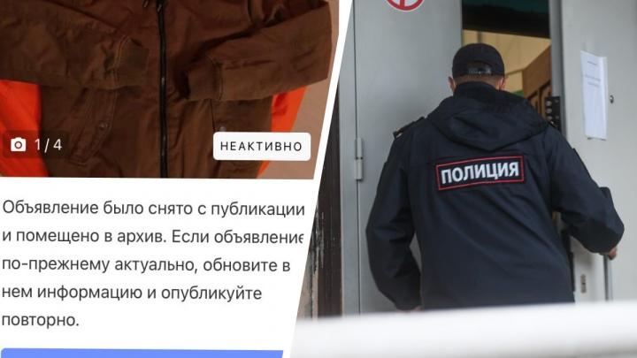 На Урале появился новый вид мошенничества с сайтами объявлений