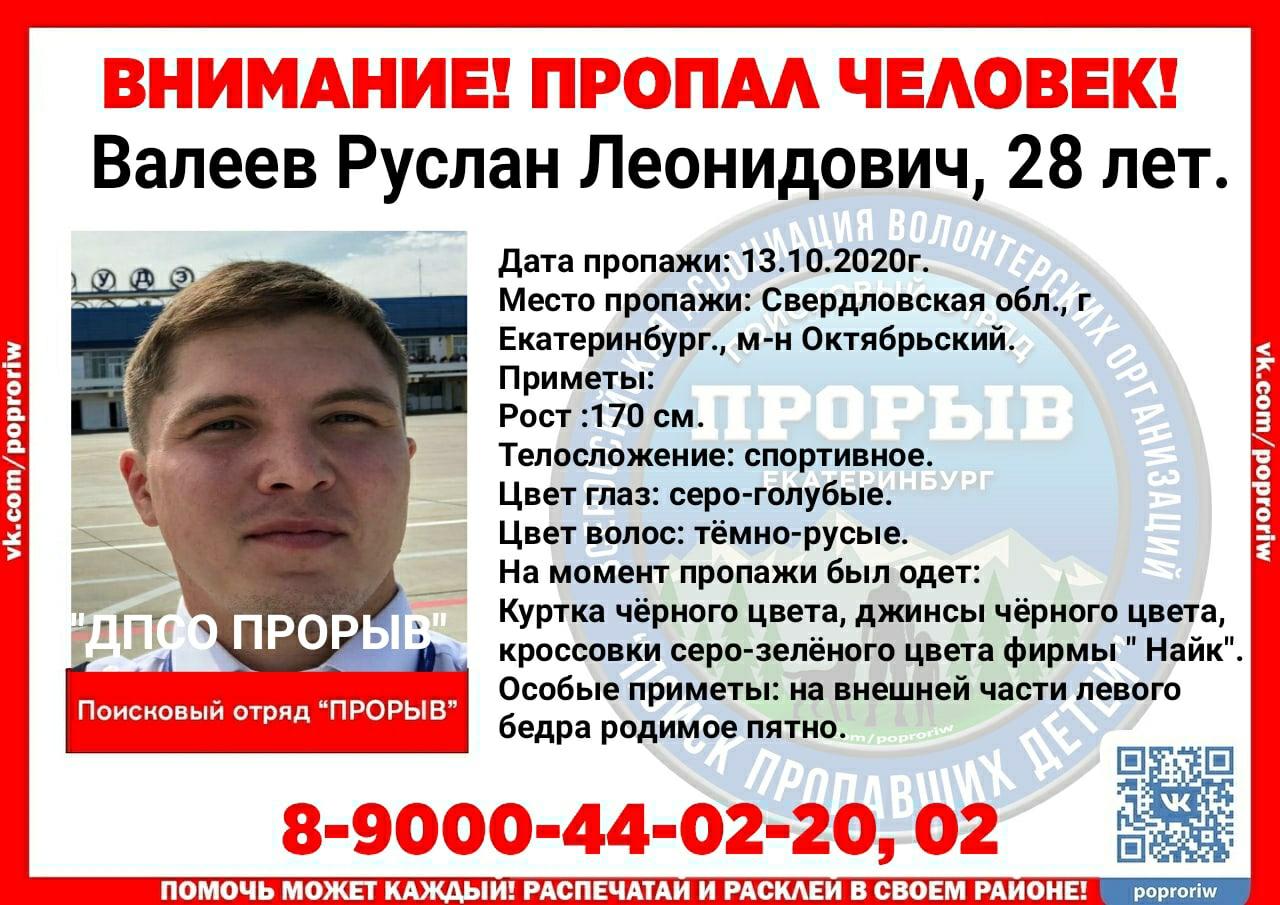 Если вы знаете, где может быть мужчина или видели его, позвоните в полицию или по телефонам, указанным в ориентировке