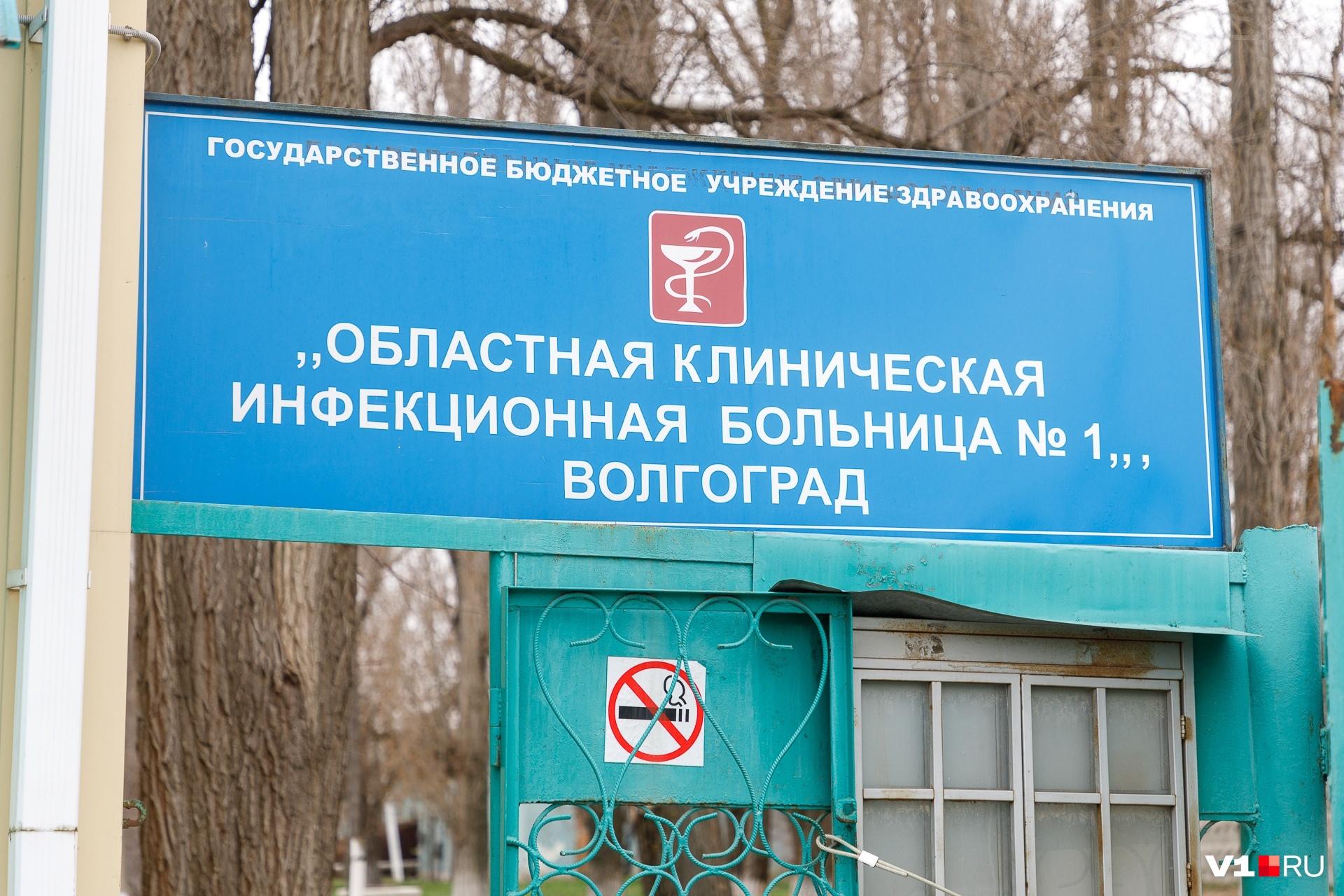 Из Котельниковского района мужчину привезли в реанимацию инфекционной больницы