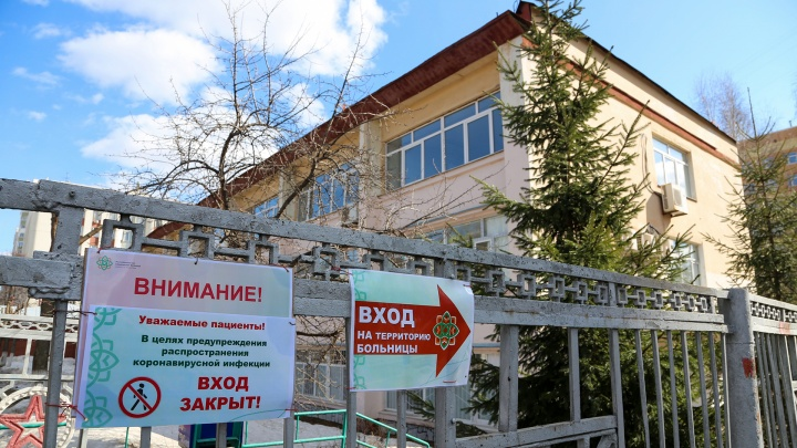 В Уфе РКБ Куватова оштрафовали за сокрытие более 1,4 тысячи случаев COVID-19