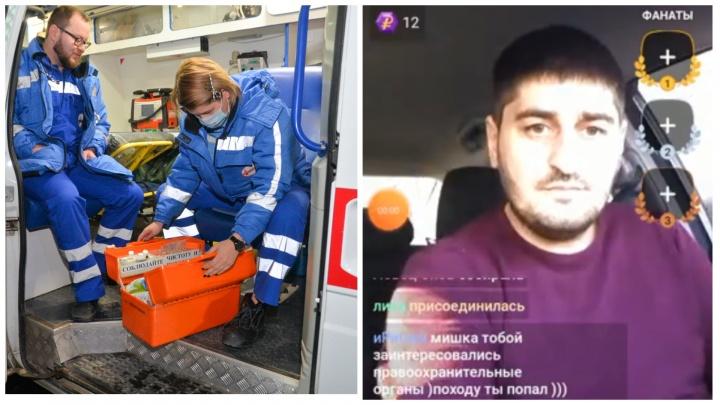 Телефонные хулиганы, которые издевались над скорой и МЧС, извинились за свой поступок