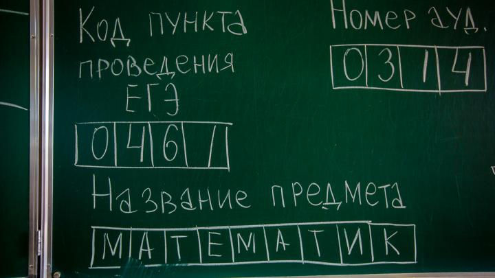 Учителя рассказали, на чем в ЕГЭ по математике заваливается каждый второй