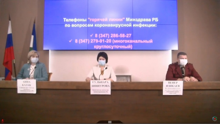 В Минздраве Башкирии поделились оперативными данными по ситуации с коронавирусом