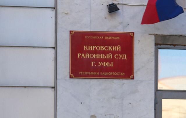 В Башкирии апелляционный суд оставил в силе решение о почти полумиллионном штрафе изданию UfaTime
