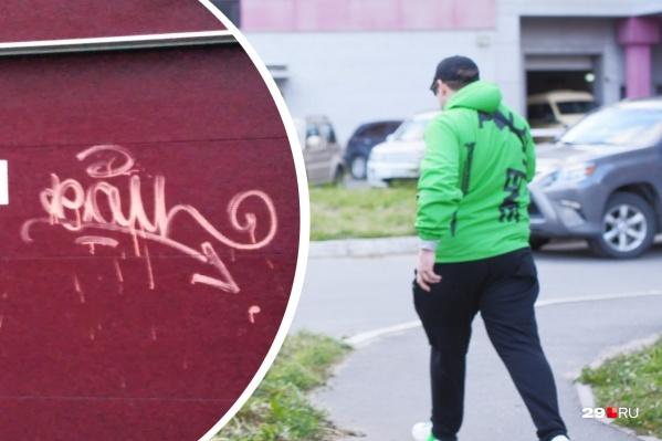 Человек, которого ищет полиция, и его граффити, оставленные на одном из жилых домов Архангельска