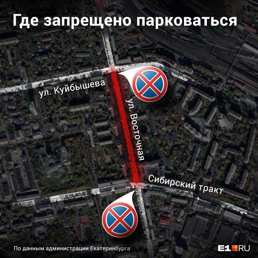 На Восточной запретят остановку от Куйбышева до Сибирского тракта