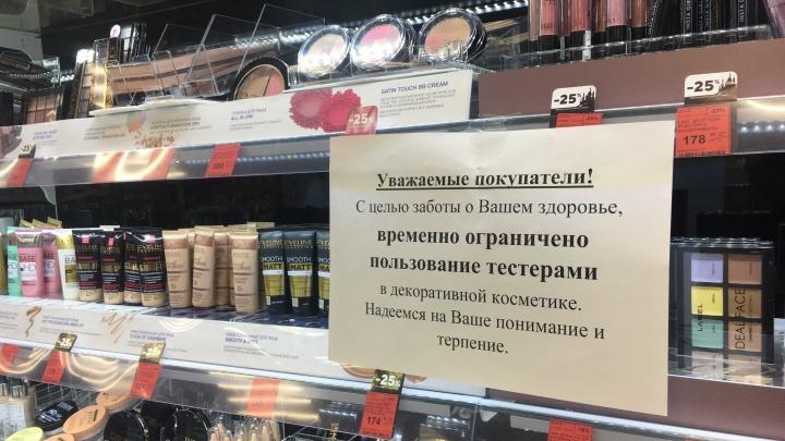 В магазинах косметики убрали тестеры: как Ярославль живёт при коронавирусе