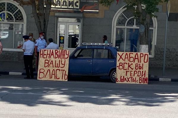 Пикет прошел в Шахтах 3 августа