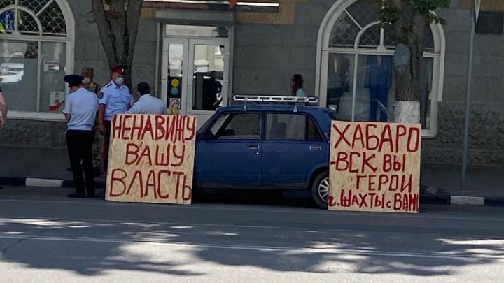 Арест и штраф 500 рублей: в Шахтах мужчину осудили за пикет в поддержку Хабаровска