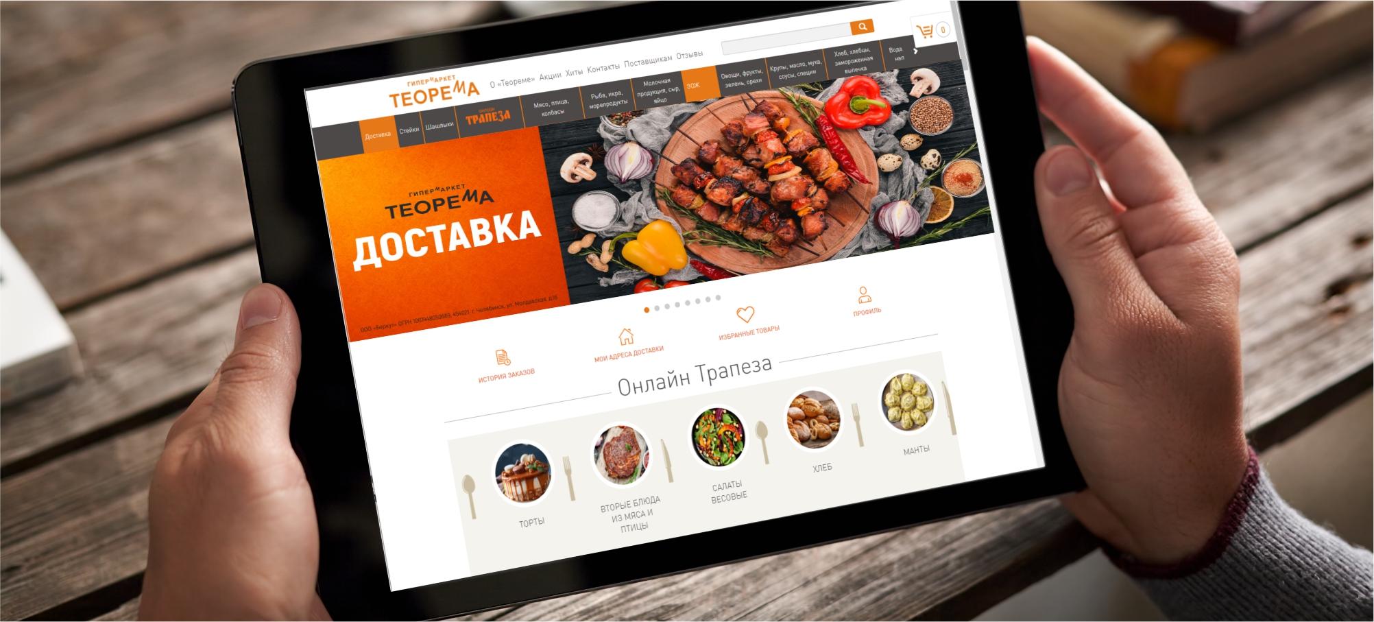 Посмотрите актуальный ассортимент на Teopema.ru и закажите доставку продуктов на дом