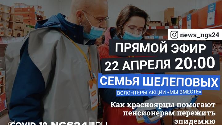 Через полчаса прямой эфир с супругами Шелеповыми, ставшими волонтерами во время эпидемии вируса