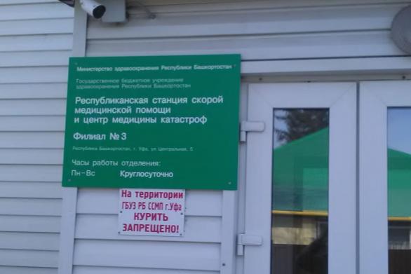 Следственный комитет заинтересовался случаем невыплаты зарплаты водителям скорой помощи в Уфе
