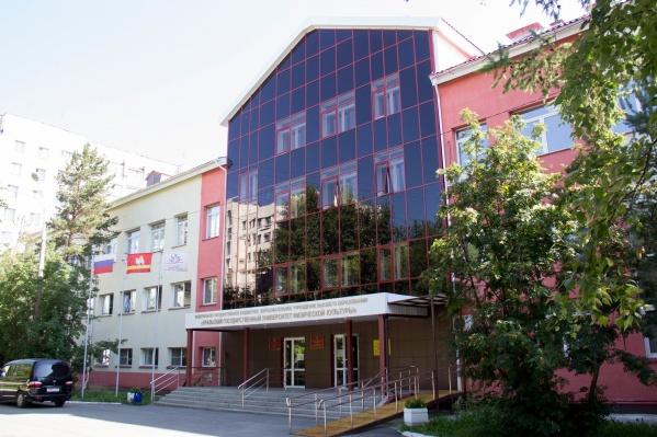 Юбилейные торжества УралГУФК перевел в онлайн-формат<br>