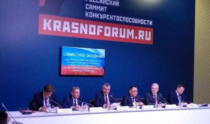 Красноярский экономический форум перенесли из-за коронавируса