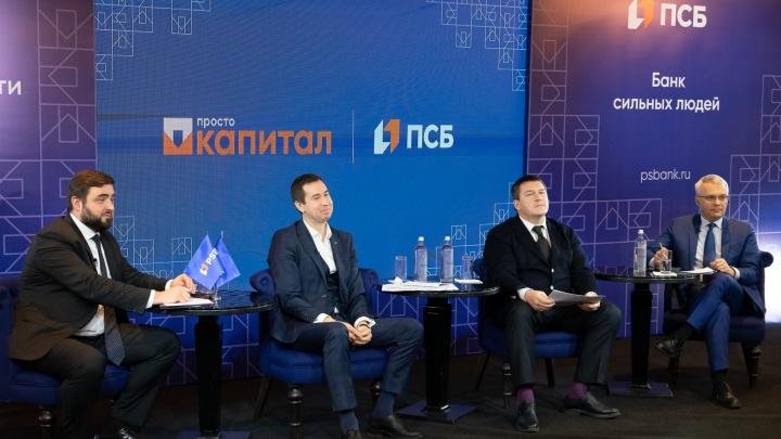 ПСБ провел онлайн-форум финансовой грамотности для продвинутых, начинающих бизнесменов и подростков