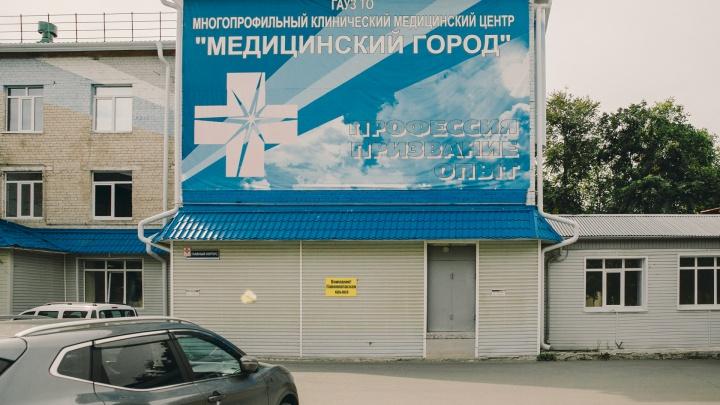 В тюменском «Медицинском городе» выявили 8 больных коронавирусом