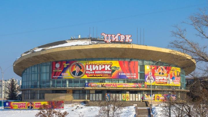 Реконструкция Самарского цирка начнется в 2021 году