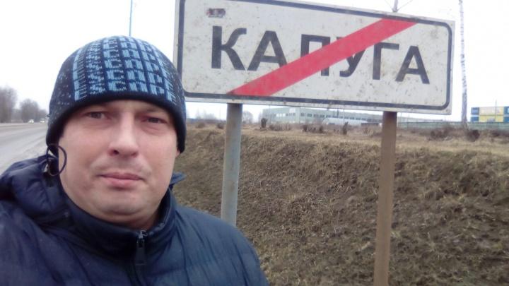 Жителя Калуги приговорили к 5 годам и 2 месяцам колонии за комментарий о взрыве в Архангельском УФСБ