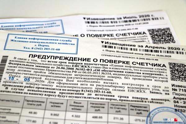 Пермяки до сих пор находят листовки в своих почтовых ящиках