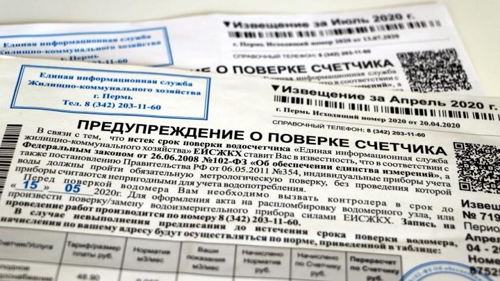 Пермякам вновь приходит реклама поверки счетчиков под видом ЖКХ-квитанций